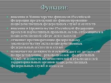 Функции: внесение в Министерство финансов Российской Федерации предложений по...