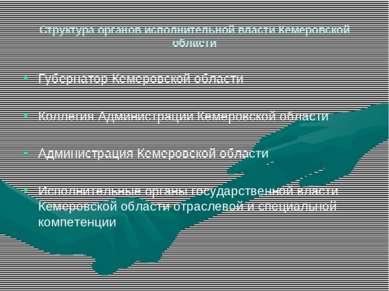 Структура органов исполнительной власти Кемеровской области Губернатор Кемеро...