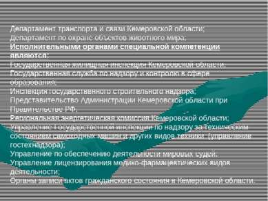Департамент транспорта и связи Кемеровской области; Департамент по охране объ...
