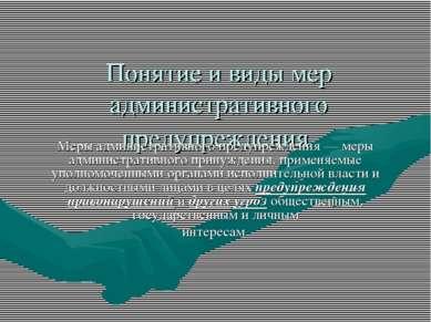 Понятие и виды мер административного предупреждения Меры административного пр...