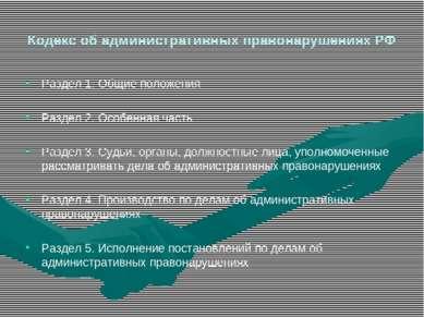 Кодекс об административных правонарушениях РФ Раздел 1. Общие положения Разде...