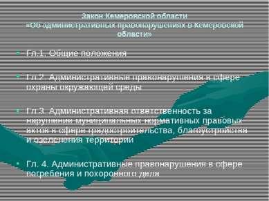 Закон Кемеровской области «Об административных правонарушениях в Кемеровской ...