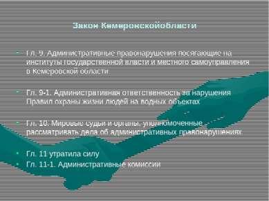 Закон Кемеровскойобласти Гл. 9. Административные правонарушения посягающие на...