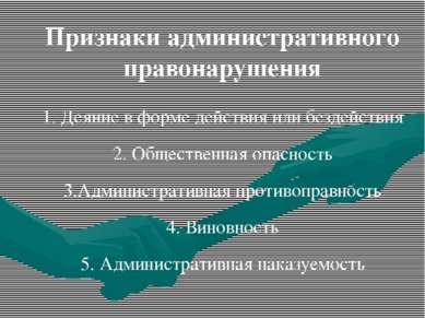 Признаки административного правонарушения 1. Деяние в форме действия или безд...