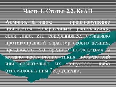 Часть 1. Статья 2.2. КоАП Административное правонарушение признается совершен...