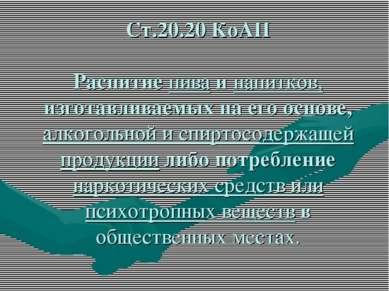 Ст.20.20 КоАП Распитие пива и напитков, изготавливаемых на его основе, алкого...