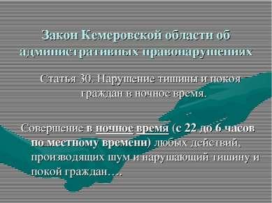 Закон Кемеровской области об административных правонарушениях Статья 30. Нару...