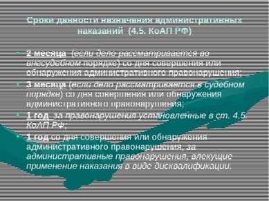 Сроки давности назначения административных наказаний (4.5. КоАП РФ) 2 месяца ...