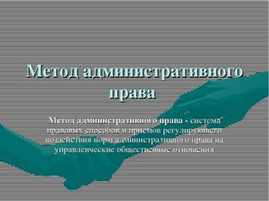 Метод административного права Метод административного права - система правовы...