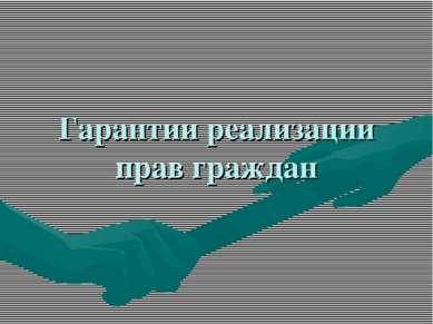 Гарантии реализации прав граждан