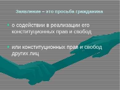 Заявление – это просьба гражданина о содействии в реализации его конституцион...