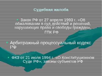 Судебная жалоба Закон РФ от 27 апреля 1993 г. «Об обжаловании в суд действий ...