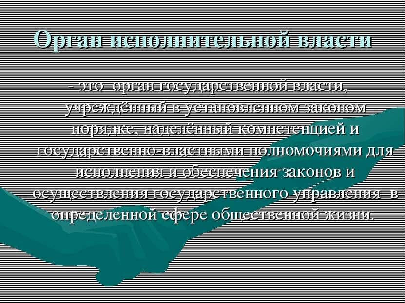 Орган исполнительной власти - это орган государственной власти, учреждённый в...