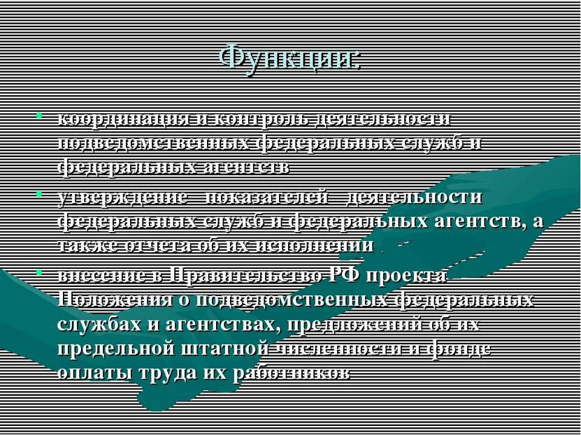 Функции: координация и контроль деятельности подведомственных федеральных слу...