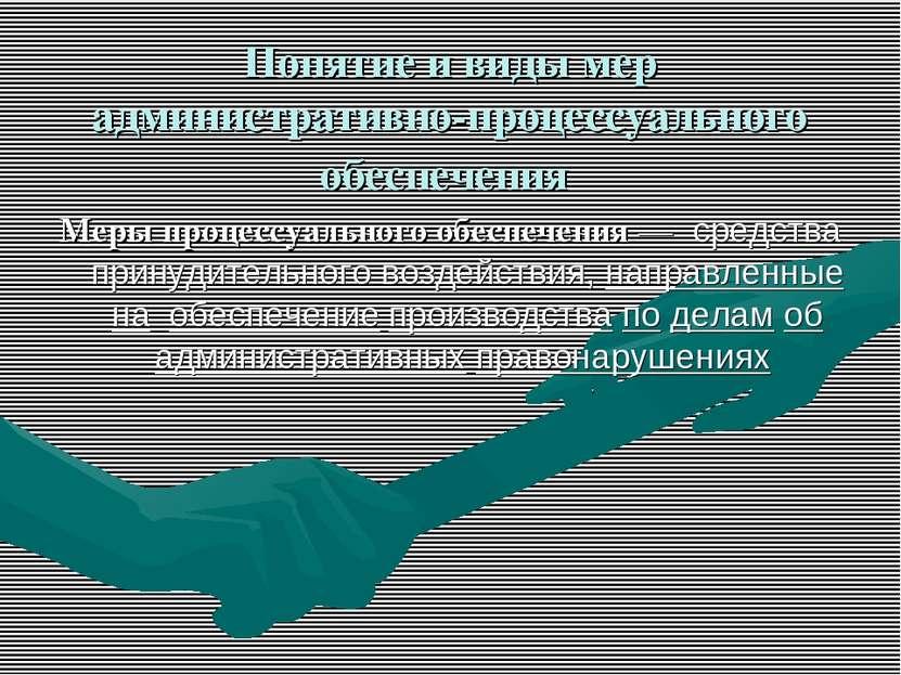 Понятие и виды мер административно-процессуального обеспечения Меры процессуа...