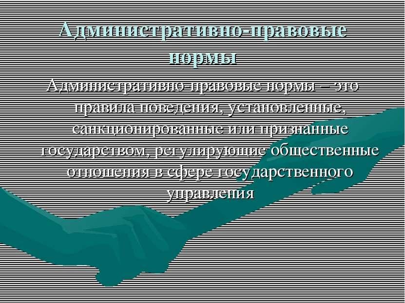 Административно-правовые нормы Административно-правовые нормы – это правила п...