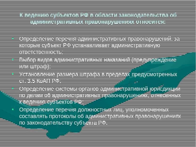 К ведению субъектов РФ в области законодательства об административных правона...