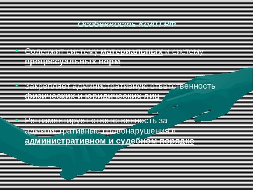 Особенность КоАП РФ Содержит систему материальных и систему процессуальных но...