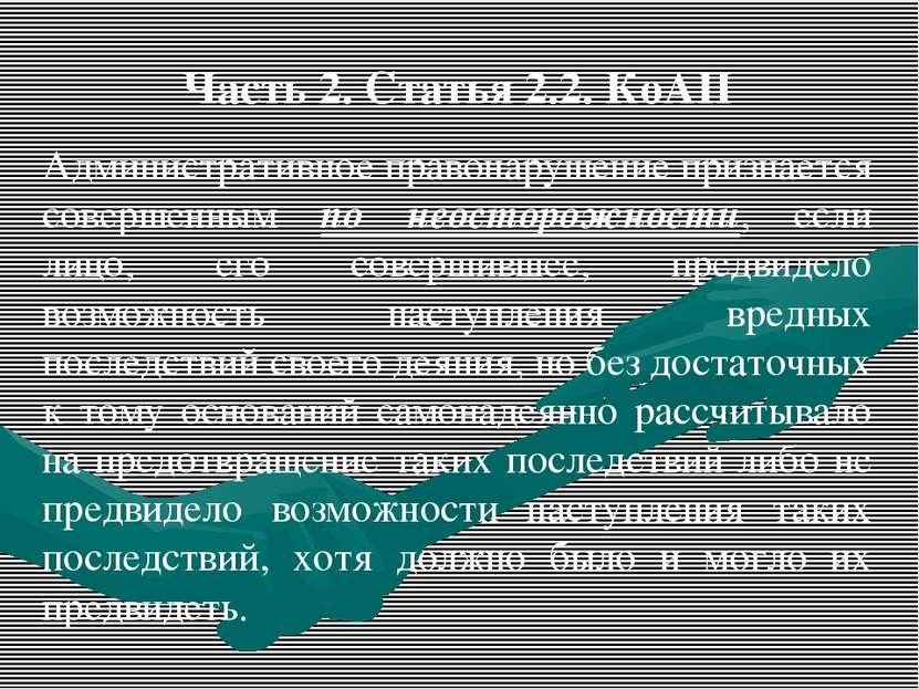 Часть 2. Статья 2.2. КоАП Административное правонарушение признается совершен...
