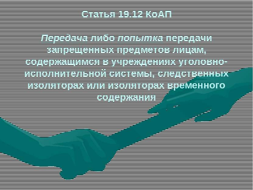 Статья 19.12 КоАП Передача либо попытка передачи запрещенных предметов лицам,...