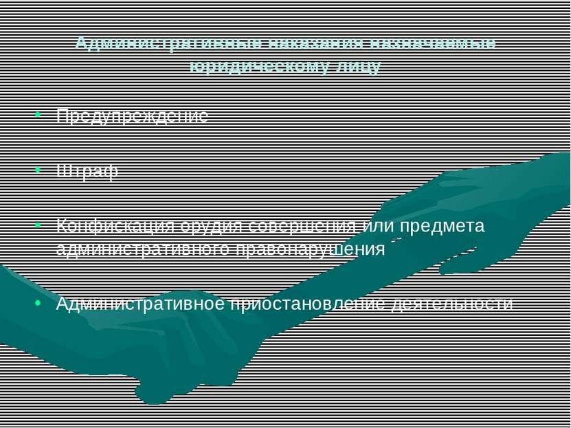Административные наказания назначаемые юридическому лицу Предупреждение Штраф...