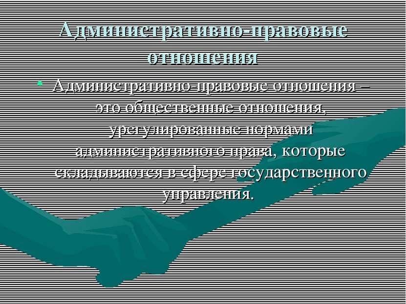 Административно-правовые отношения Административно-правовые отношения – это о...