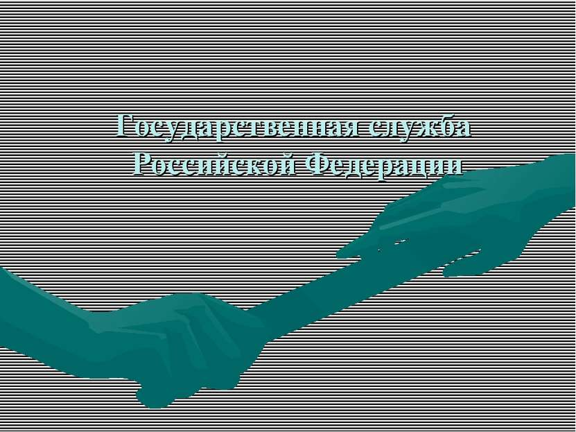 Государственная служба Российской Федерации