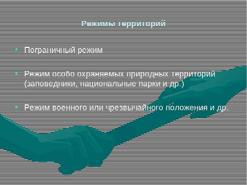 Режимы территорий Пограничный режим Режим особо охраняемых природных территор...