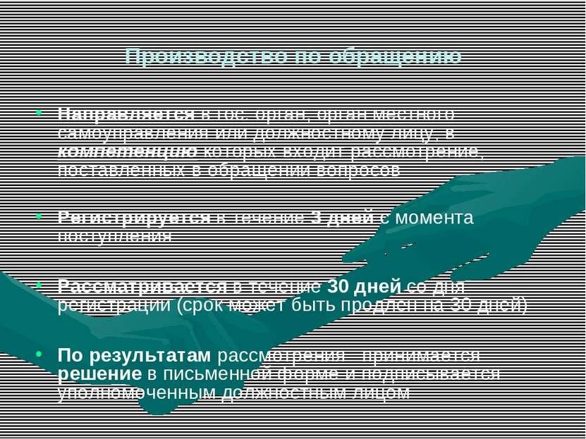Производство по обращению Направляется в гос. орган, орган местного самоуправ...
