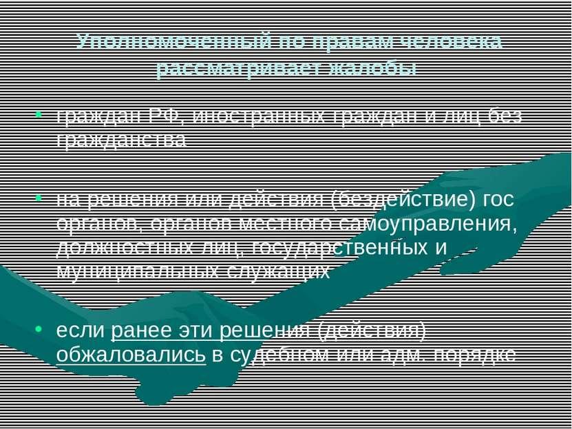 Уполномоченный по правам человека рассматривает жалобы граждан РФ, иностранны...