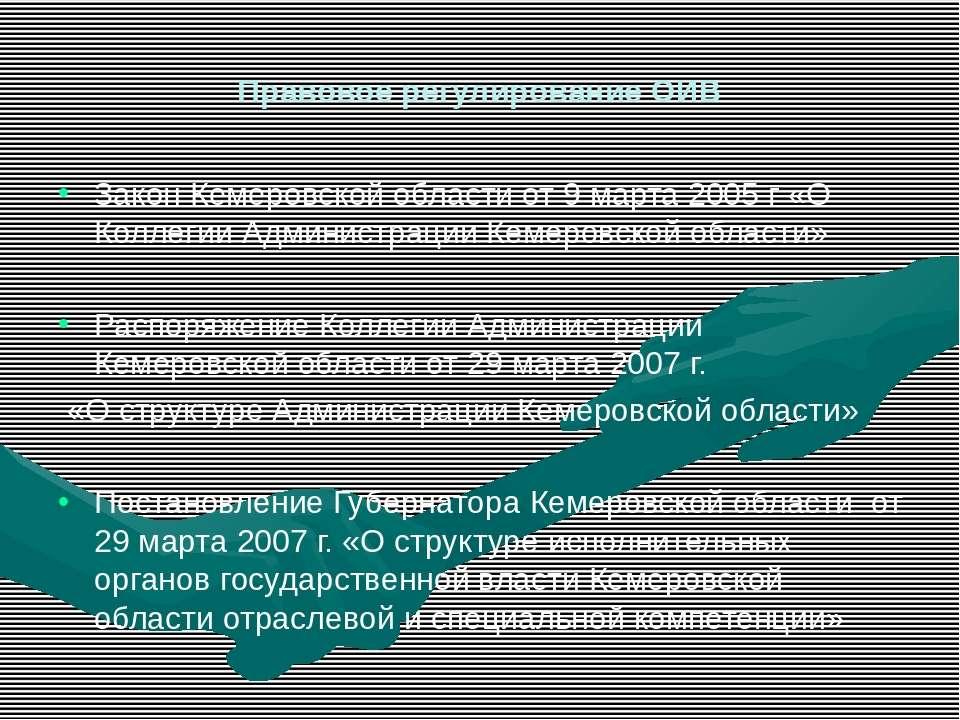 Правовое регулирование ОИВ Закон Кемеровской области от 9 марта 2005 г «О Кол...
