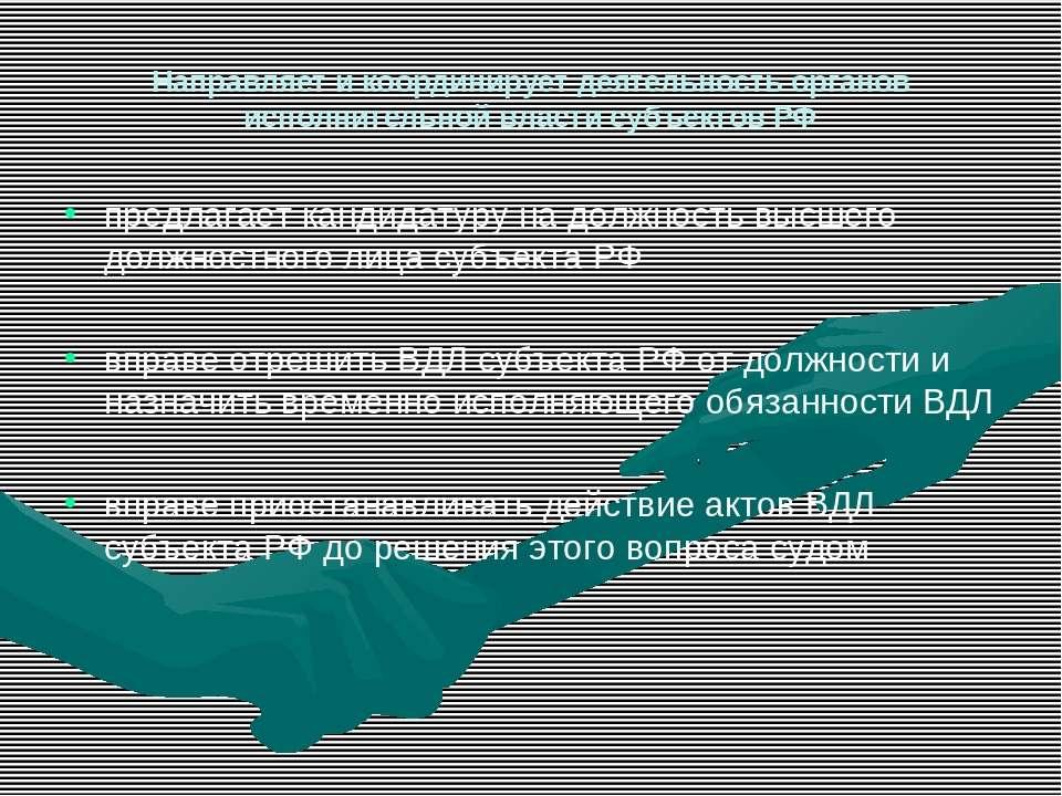 Направляет и координирует деятельность органов исполнительной власти субъекто...