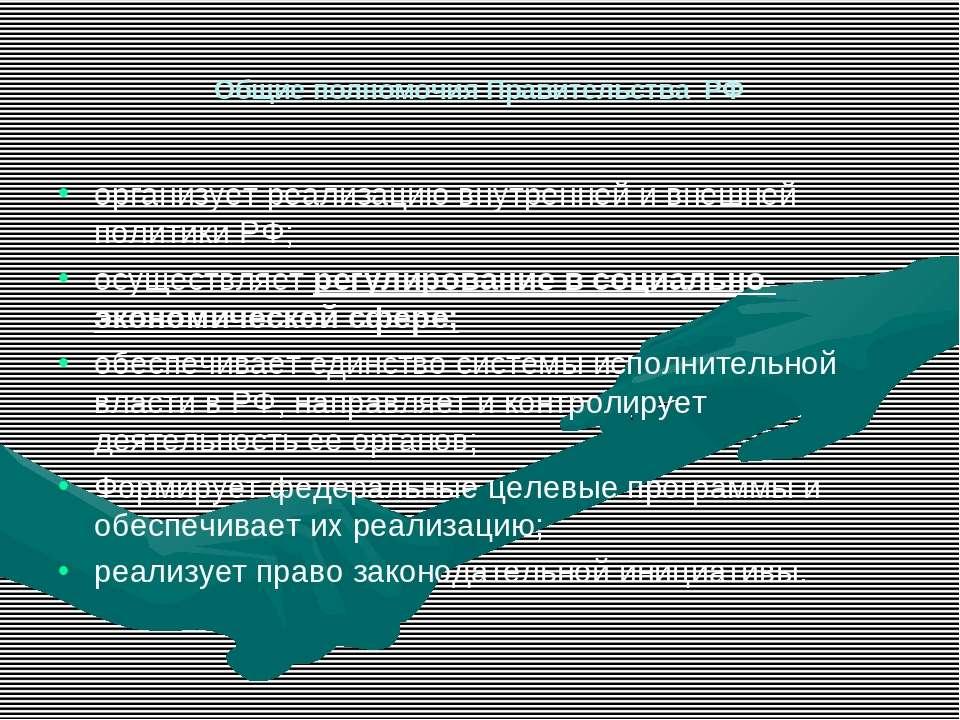 Общие полномочия Правительства РФ организует реализацию внутренней и внешней ...