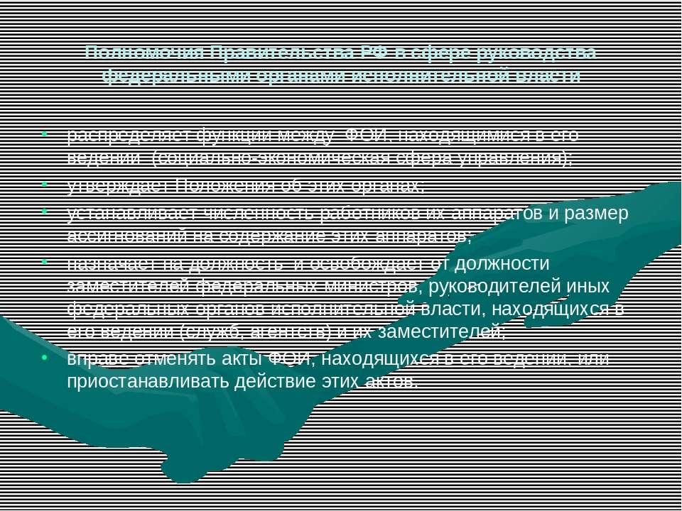 Полномочия Правительства РФ в сфере руководства федеральными органами исполни...