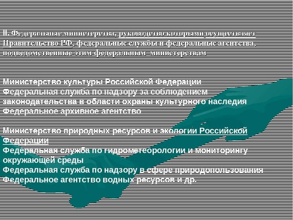 II. Федеральные министерства, руководство которыми осуществляет Правительство...