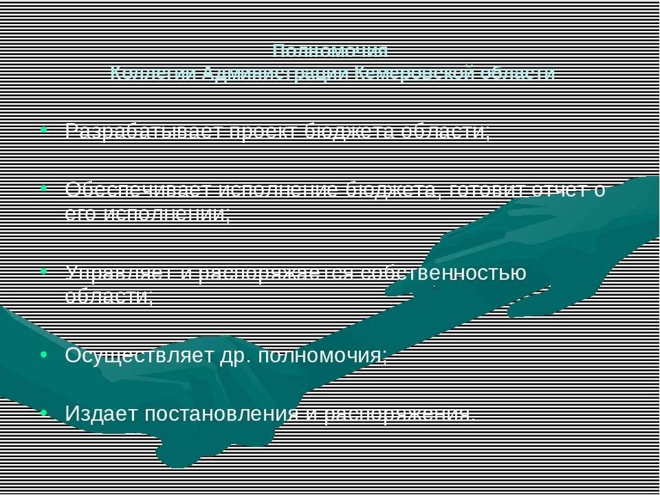 Полномочия Коллегии Администрации Кемеровской области Разрабатывает проект бю...