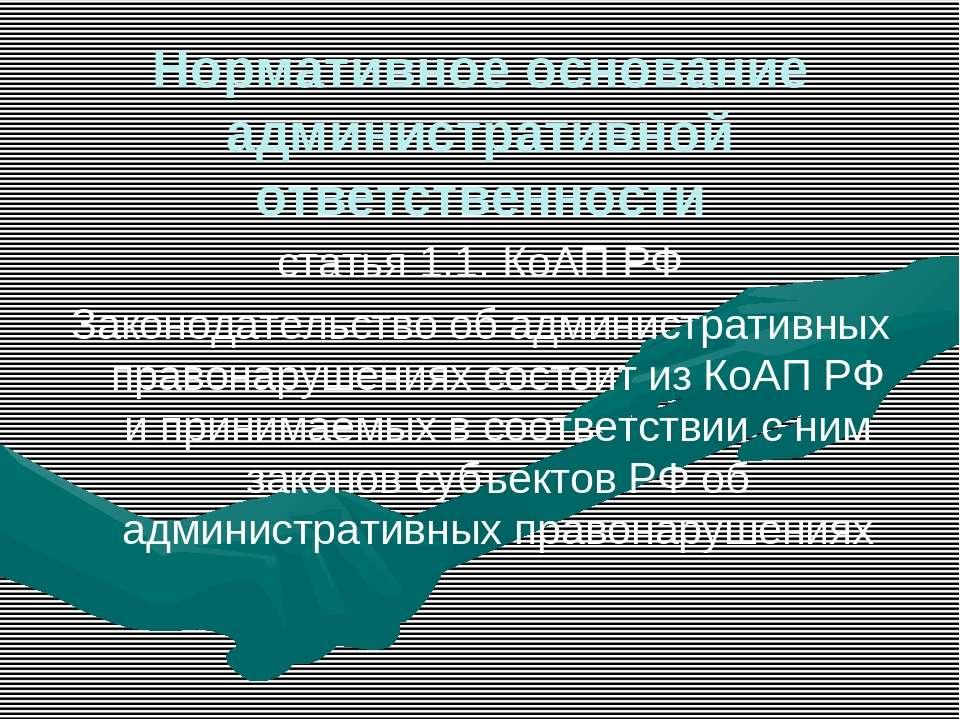 Нормативное основание административной ответственности статья 1.1. КоАП РФ За...