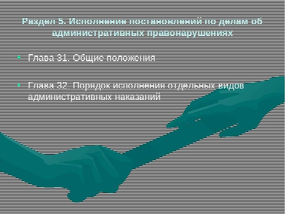Раздел 5. Исполнение постановлений по делам об административных правонарушени...