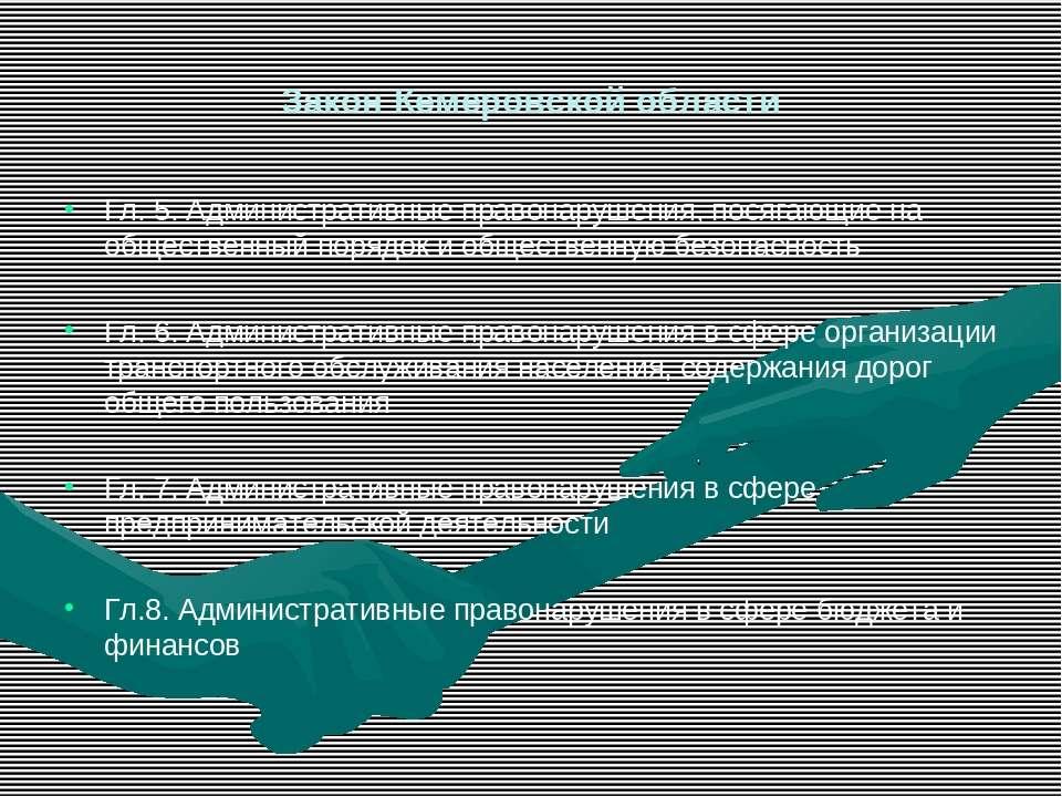 Закон Кемеровской области Гл. 5. Административные правонарушения, посягающие ...