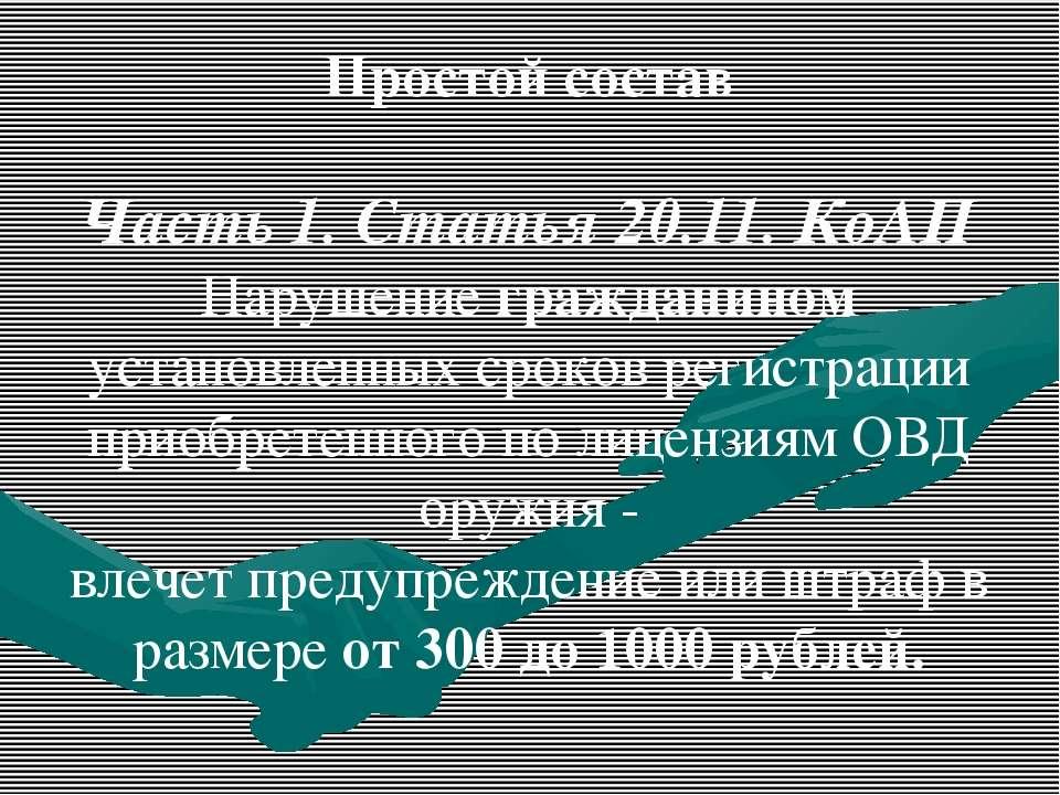 Простой состав Часть 1. Статья 20.11. КоАП Нарушение гражданином установленны...