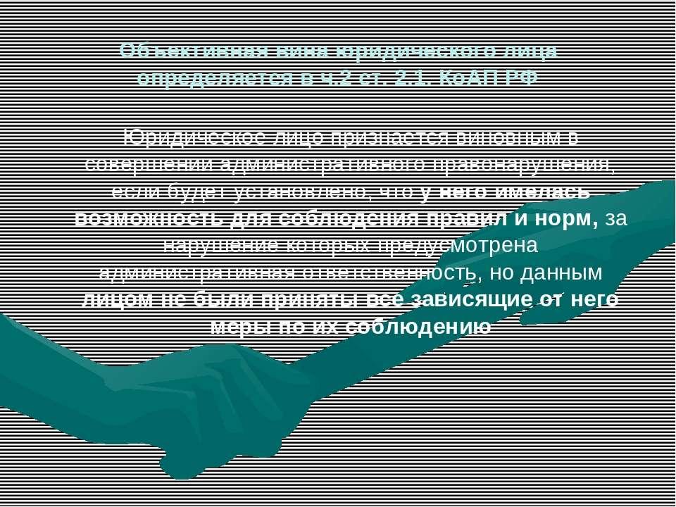 Объективная вина юридического лица определяется в ч.2 ст. 2.1. КоАП РФ Юридич...
