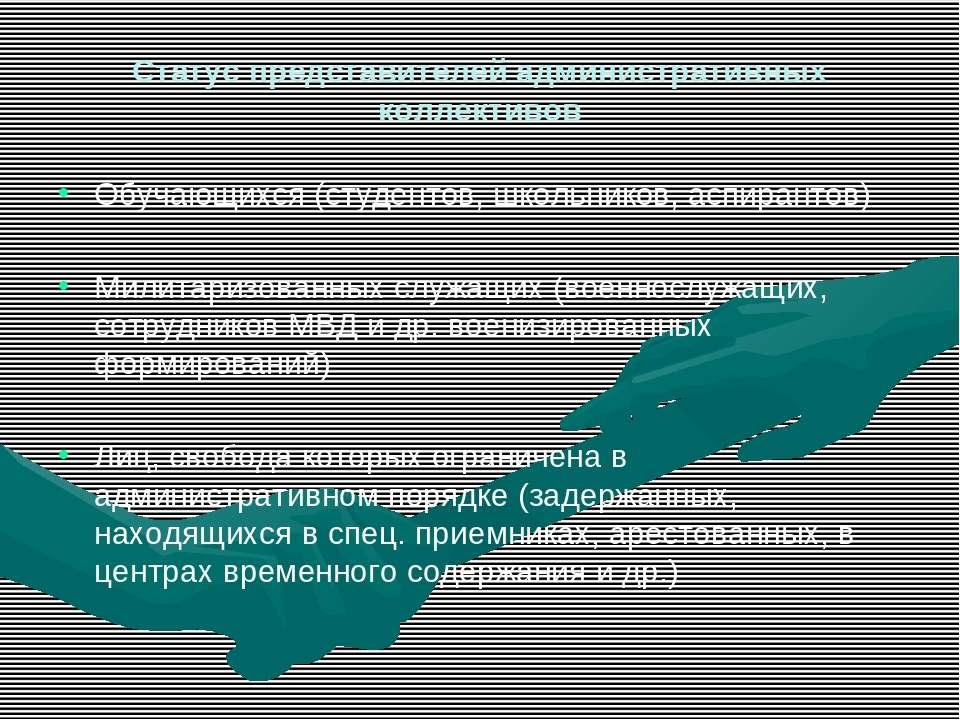 Статус представителей административных коллективов Обучающихся (студентов, шк...