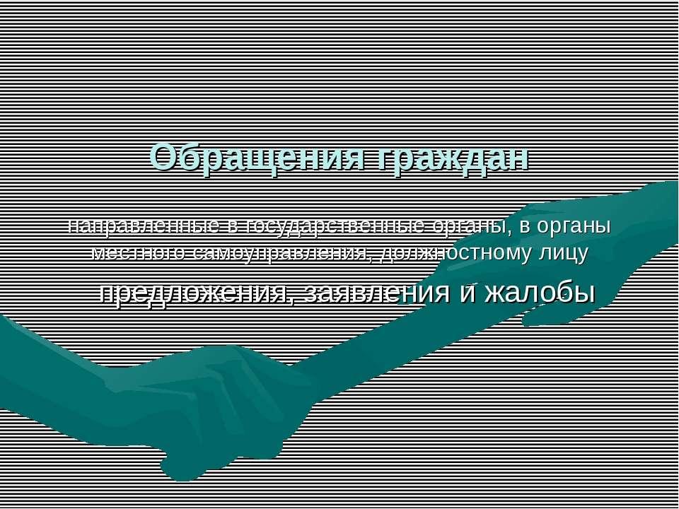 Обращения граждан направленные в государственные органы, в органы местного са...