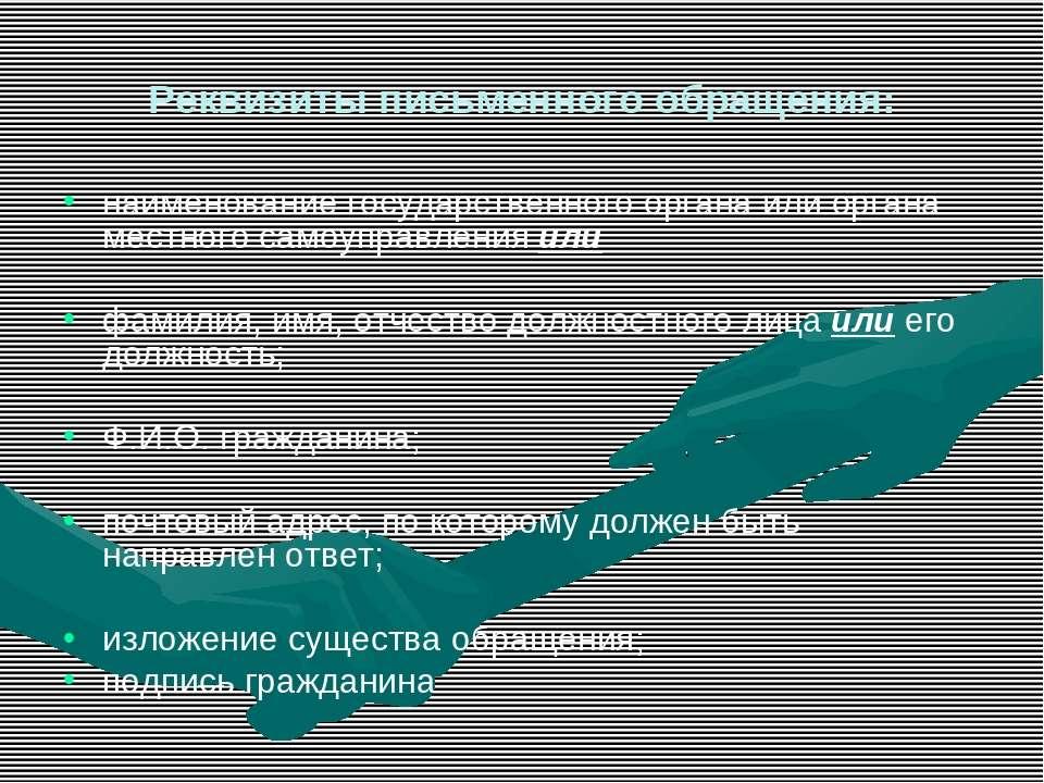 Реквизиты письменного обращения: наименование государственного органа или орг...