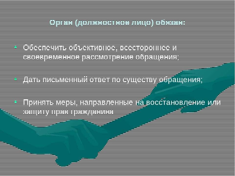 Орган (должностное лицо) обязан: Обеспечить объективное, всестороннее и своев...