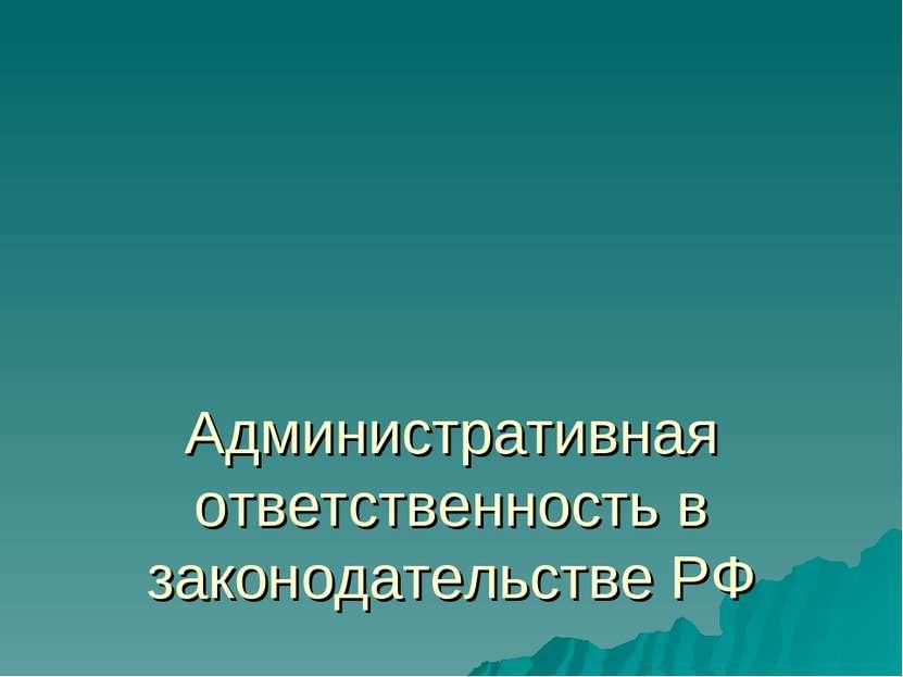Административная ответственность в законодательстве РФ