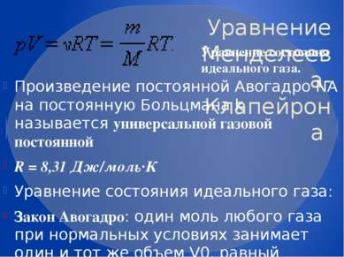 Уравнение Менделеева-Клапейрона Уравнение состояния идеального газа. Произвед...