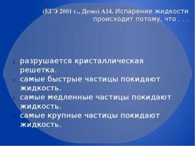 (ЕГЭ 2001 г., Демо) А14. Испарение жидкости происходит потому, что . . . разр...