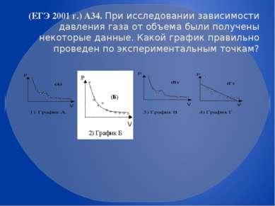(ЕГЭ 2001 г.) А34. При исследовании зависимости давления газа от объема были ...