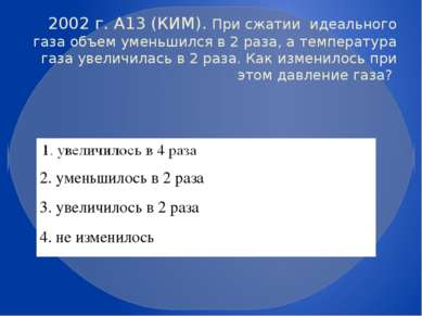 2002 г. А13 (КИМ). При сжатии идеального газа объем уменьшился в 2 раза, а те...